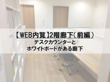 【Web内覧】2階廊下(前編)