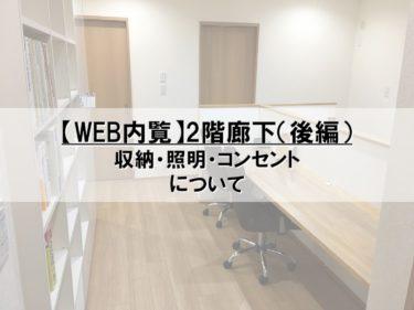 【Web内覧】2階廊下(後編)