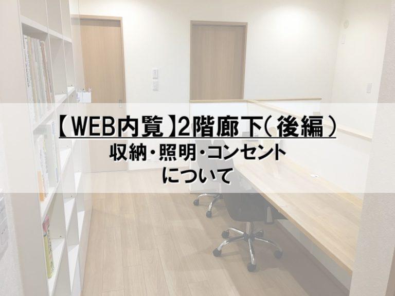 【WEB内覧】06_2階廊下(後編)_収納・照明・コンセントについて