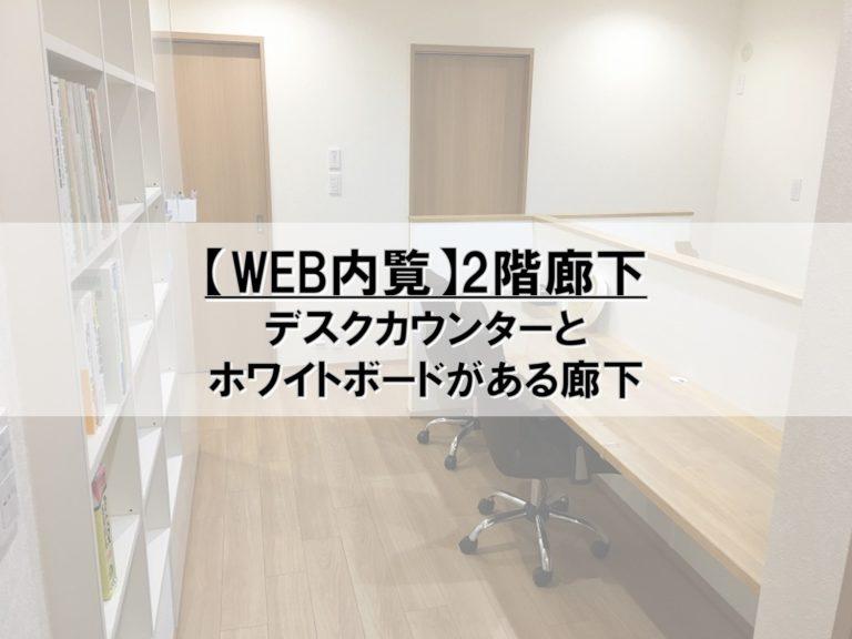 【WEB内覧】2階廊下_デスクカウンターとホワイトボードがある廊下