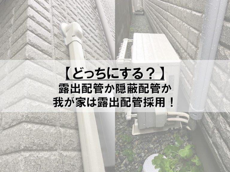 【どっちにする?】露出配管か隠蔽配管か_我が家は露出配管採用!