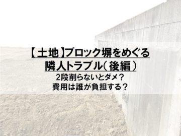 【土地】ブロック塀をめぐる隣人トラブル(後編)