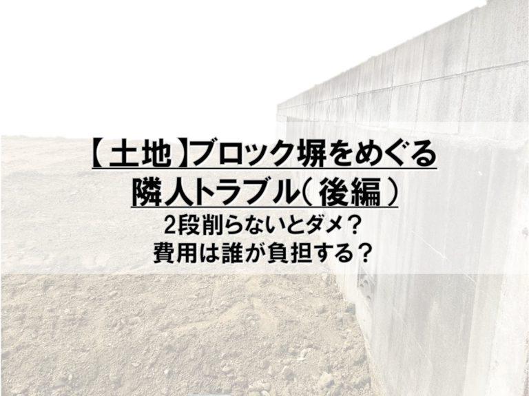 【土地】ブロック塀をめぐる隣人トラブル(後編)_2段削らないとダメ?_費用は誰が負担する?