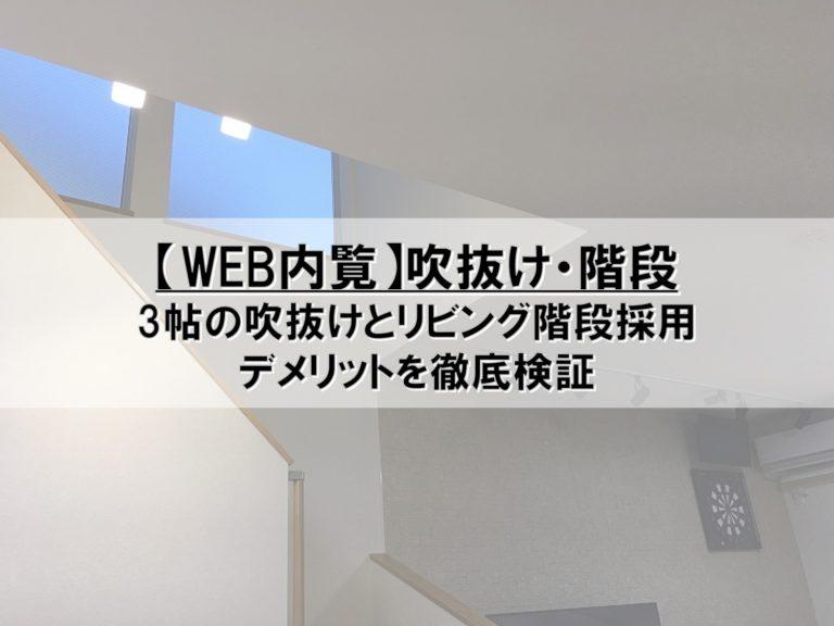 【WEB内覧】吹抜け・階段_3帖の吹抜けとリビング階段採用_デメリットを徹底検証