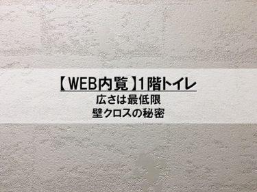 【Web内覧】1階トイレ
