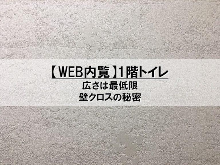 【WEB内覧】1階トイレ_広さは最低限_壁クロスの秘密