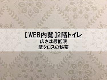 【Web内覧】2階トイレ