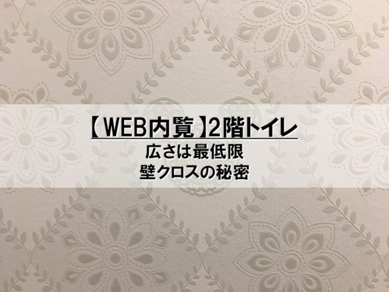 【WEB内覧】10_2階トイレ_広さは最低限_壁クロスの秘密