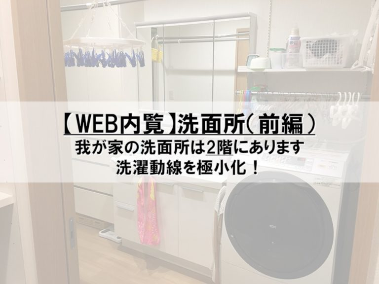 【WEB内覧】11_洗面所(前編)_我が家の洗面所は2階にあります_洗濯動線を極小化!