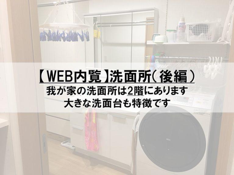 【WEB内覧】11_洗面所(後編)_我が家の洗面所は2階にあります_大きな洗面台も特徴です