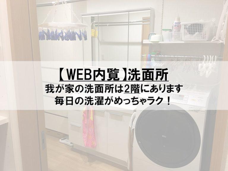 【WEB内覧】11_洗面所_我が家の洗面所は2階にあります_毎日の選択がめっちゃラク!