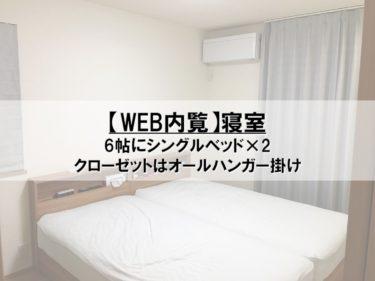 【Web内覧】寝室