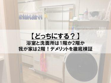 【どっちにする?】浴室と洗面所は1階か2階か