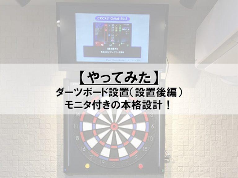 【やってみた】ダーツボード設置(後編)_モニタ付きの本格設計!