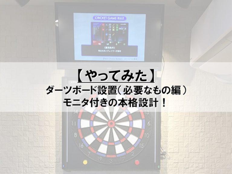 【やってみた】ダーツボード設置(必要なもの編)_モニタ付きの本格設計!