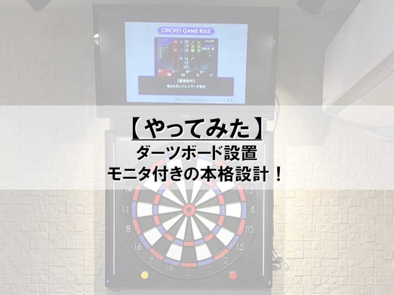 【やってみた】ダーツボード設置_モニタ付きの本格設計!