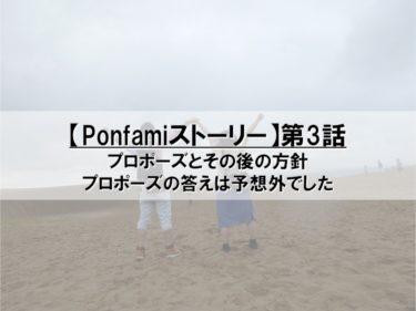 【Ponfami第3話】プロポーズとその後の方針