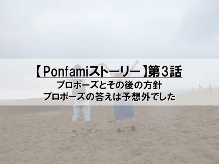 【Ponfamiストーリー】第3話_プロポーズとその後の方針_プロポーズの答えは予想外でした