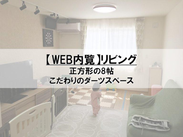【WEB内覧】13_リビング_正方形の8帖_こだわりのダーツスペース