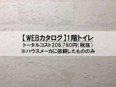 【WEBカタログ】トイレ(1階)のコスト公開