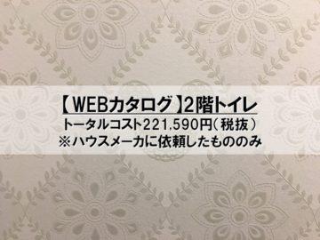 【WEBカタログ】トイレ(2階)のコスト公開
