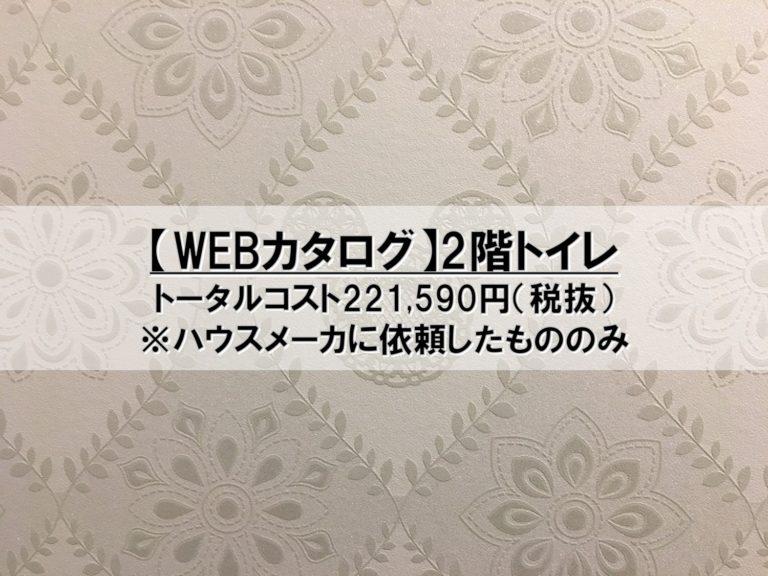 【WEBカタログ】10_2階トイレ_コスト公開