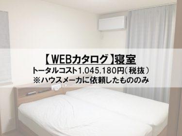 【WEBカタログ】寝室のコスト公開