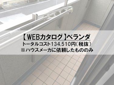 【WEBカタログ】ベランダのコスト公開