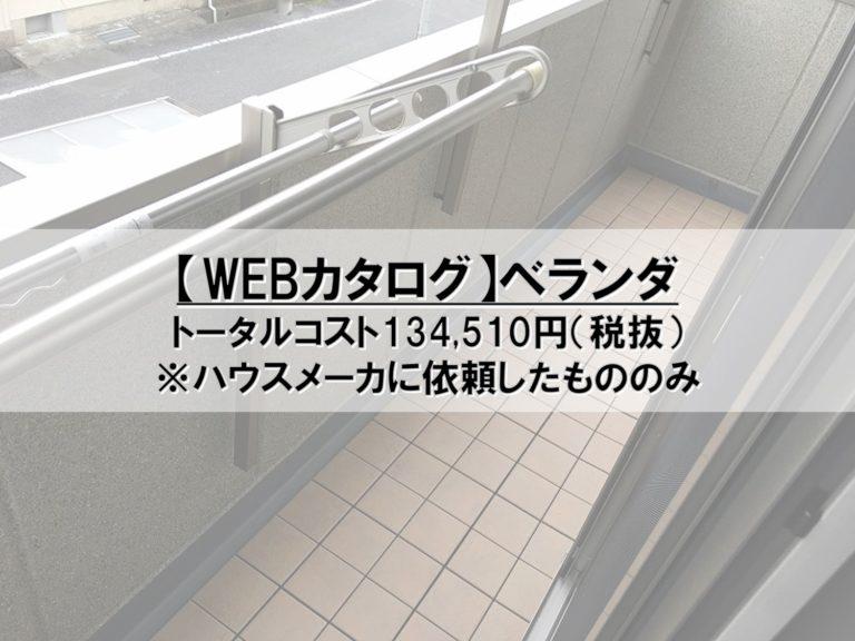 【WEBカタログ】17_ベランダ_コスト公開