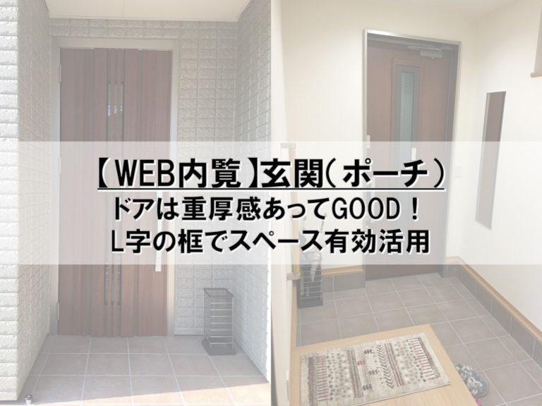 【WEB内覧】01_玄関(ポーチ)_ドアは重厚感あってGOOD!_L字の框でスペース有効活用