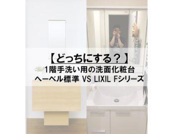【どっちにする?】1階手洗い用洗面台 へーベル標準 VS LIXIL Fシリーズ