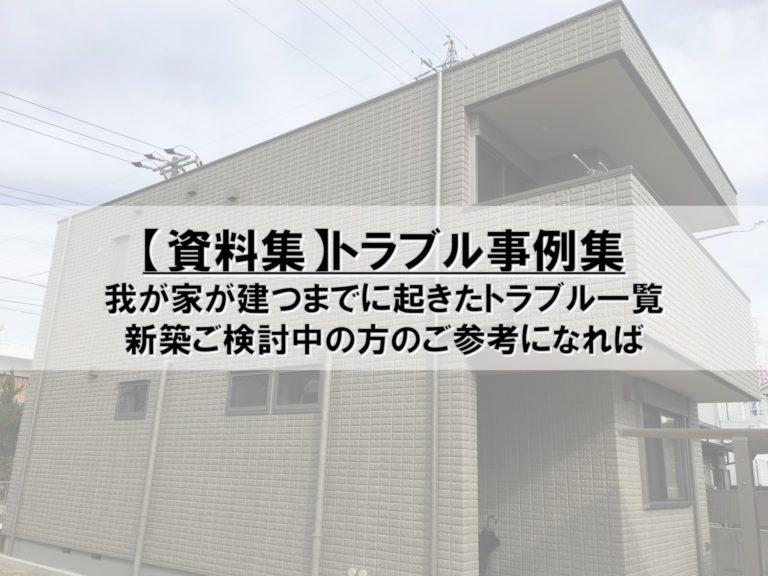 【資料集】我が家が建つまでのトラブル事例集_新築後検討中の方のご参考になれば
