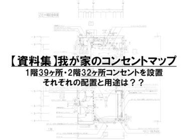 【資料集】我が家のコンセントマップ