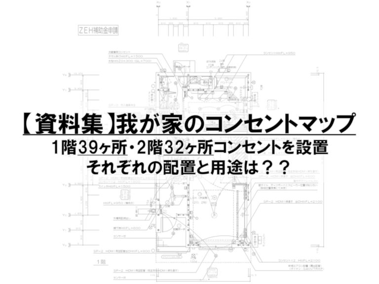 【資料集】我が家のコンセントマップ_1階39ヶ所・2階32ヶ所_それぞれの配置と用途は??