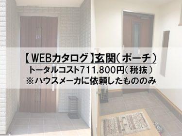 【WEBカタログ】玄関(ポーチ)のコスト公開