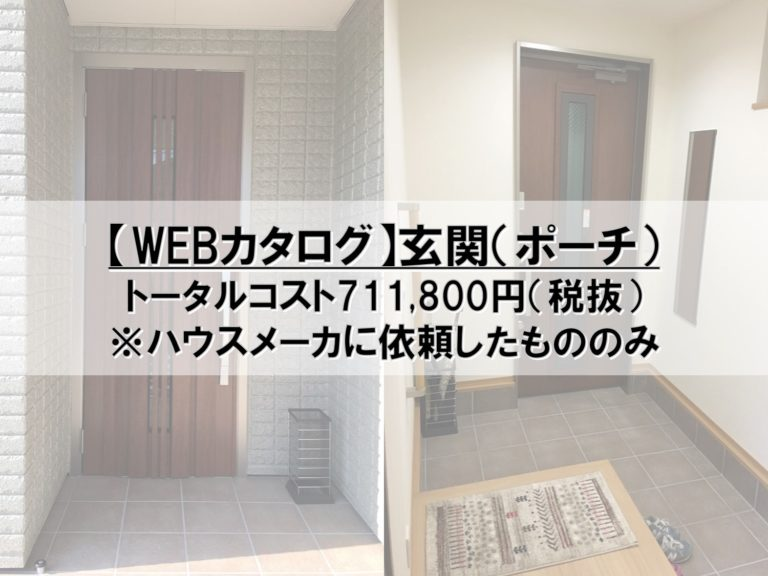 【WEBカタログ】01_玄関(ポーチ)_コスト公開
