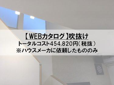 【WEBカタログ】吹抜け・リビング階段のコスト公開