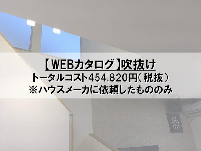 【WEBカタログ】07_吹抜け_コスト公開