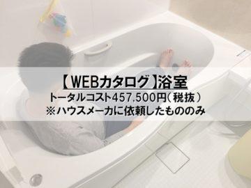 【WEBカタログ】浴室のコスト公開