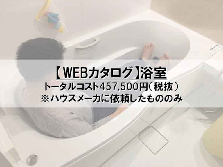 【WEBカタログ】12_浴室_コスト公開