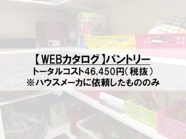 【WEBカタログ】パントリーのコスト公開
