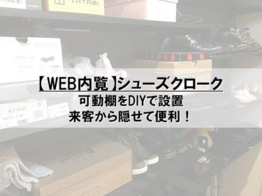 【Web内覧】シューズクローク