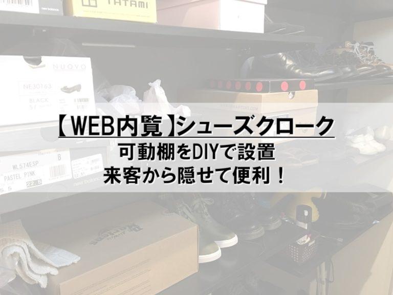 【WEB内覧】03_シューズクローク_可動棚をDIYで設置_来客から隠せて便利!