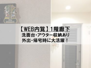 【Web内覧】1階廊下