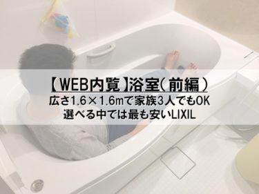 【Web内覧】浴室(前編)