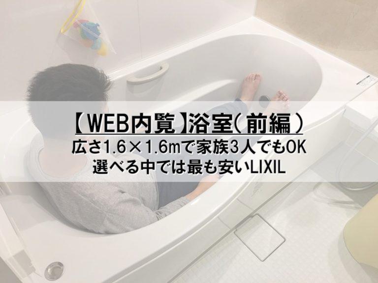 【WEB内覧】12_浴室(前編)_広さ1.6×1.6mで家族3人でもOK_選べる中では最も安いLIXIL