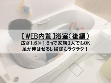 【Web内覧】浴室(後編)