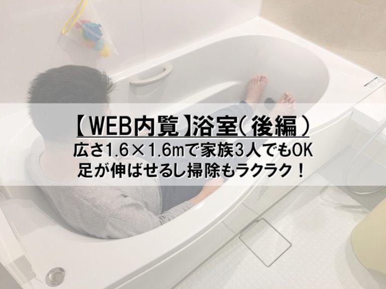【WEB内覧】12_浴室(後編)_広さ1.6×1.6mで家族3人でもOK_足が伸ばせるし掃除もラクラク!