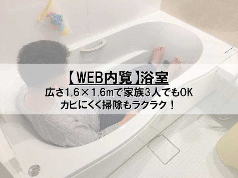 【WEB内覧】12_浴室_広さ1.6×1.6mで家族3人でもOK_カビにくく掃除もラクラク!