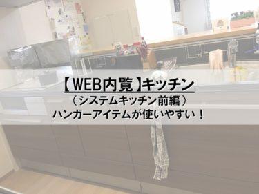 【Web内覧】キッチン(システムキッチン前編)